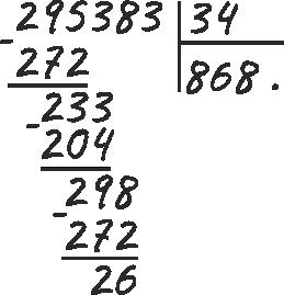 разделить числа