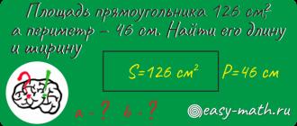 Площадь прямоугольника 126 см2, а периметр – 46 см. Найти его длину и ширину