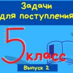 Задачи вступительного экзамена в 5 класс физико-математической школы #2