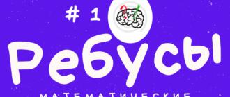 Развитие мышления и математических способностей детей