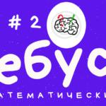 Математический ребус #2