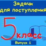 Задачи вступительного экзамена в 5 класс физико-математической школы #1
